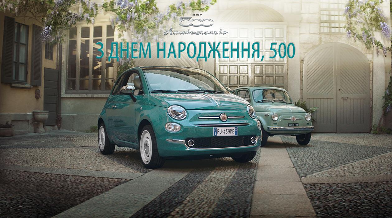 Автомобіль Fiat